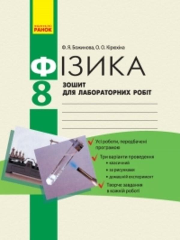 Робочий зошит з фізики 8 клас відповіді Божинова Ф.Я., Ненашев І.Ю., Кірюхін М.М.