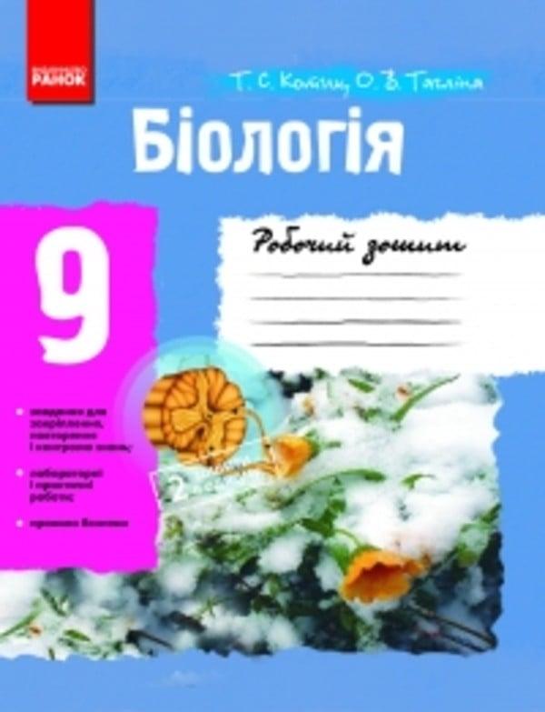 Решебник для рабочей тетради по биологии 9 класс котик таглина