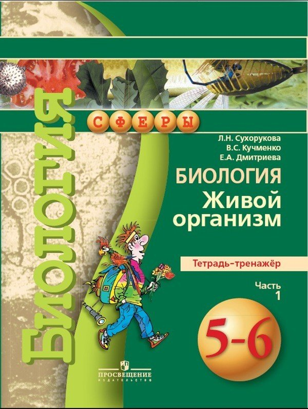 Тетрадь-тренажёр по биологии 5 класс. Часть 1, 2 Сухорукова, Кучменко, Дмитриева Просвещение