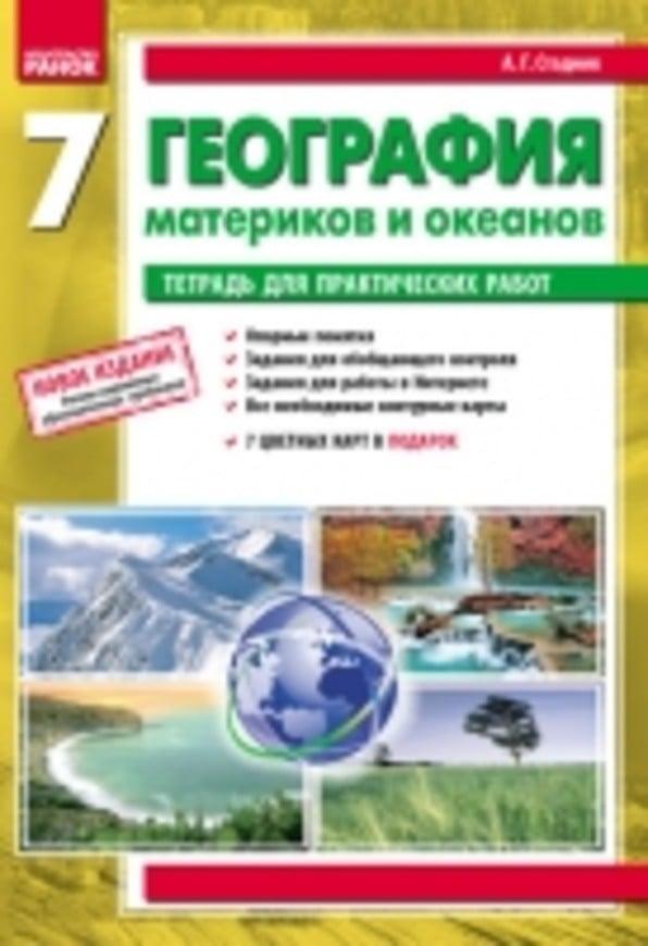 Рабочая тетрадь по географии 7 класс. География материков и океанов. Тетрадь для практических работ О.Г. Стадник