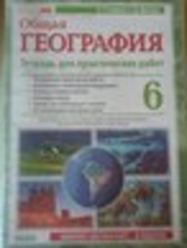 Рабочая тетрадь по географии 6 класс. Тетрадь для практических работ О.Г. Стадник, Г.Д. Довгань