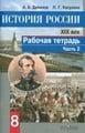 Рабочая тетрадь по истории России 8 класс. Часть 2. ФГОС Данилов, Косулина Просвещение