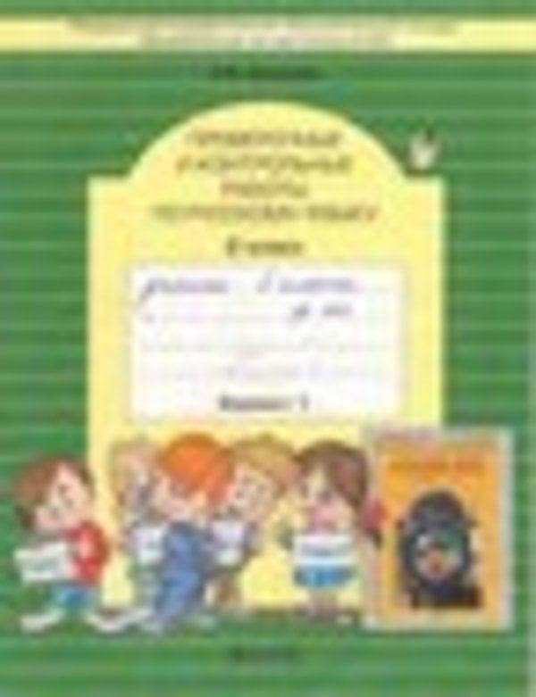Рабочая тетрадь по русскому языку 2 класс. Проверочные и контрольные работы. Вариант 1 Бунеева Баласс