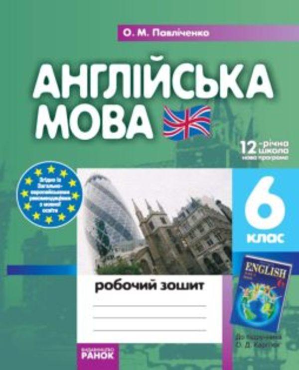 Робочий зошит з англійської мови 6 клас Павліченко О.М.