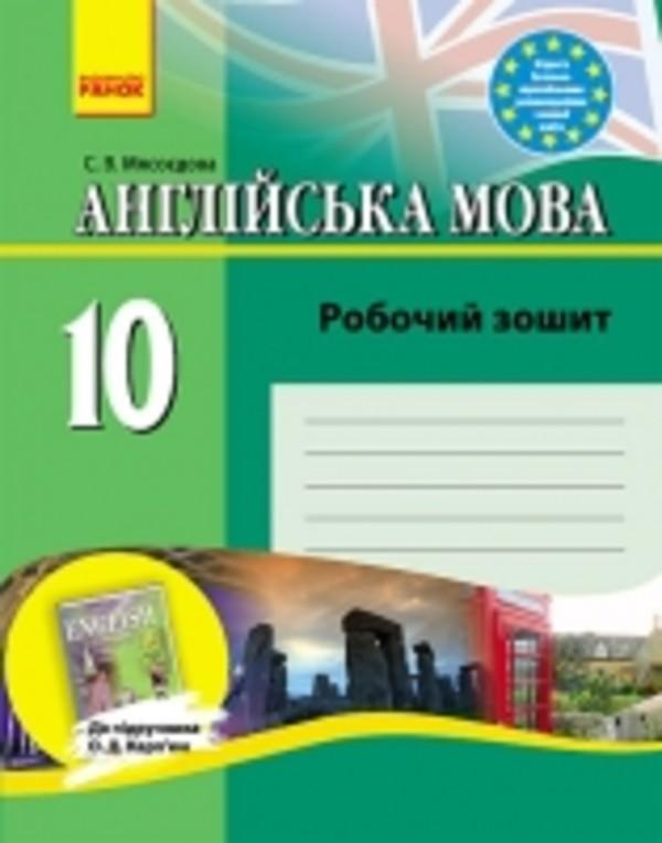 Робочий зошит з англійської мови 10 клас. До підручника О.Д. Карпюк С.В. Мясоєдова