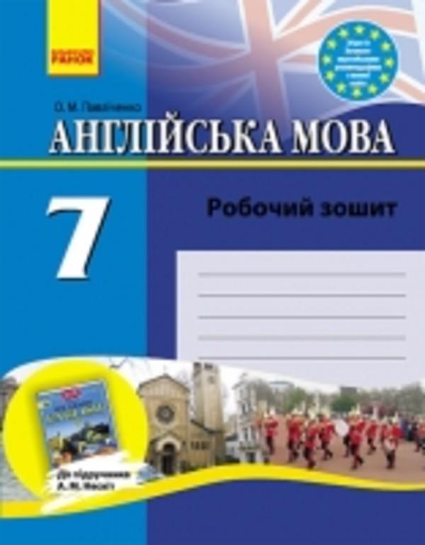 Робочий зошит з англійської мови 7 клас. До підручника А.М. Несвіт О.М. Павліченко