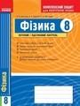 Робочий зошит з фізики 8 клас. Комплексний зошит для контролю знань. Поточний і підсумковий контроль Божинова Ф.Я., Кірюхіна О.О., Чертіщева М.О.