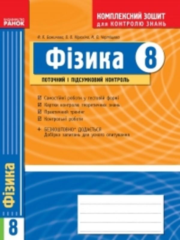 Решебники 8 Класс Книга