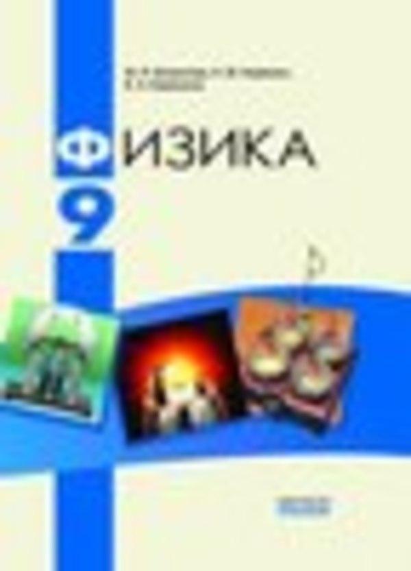 Робочий зошит. Лабораторні роботи з фізики 9 клас. Божинова Ф.Я., Кирюхин Н.М., Кирюхина Е.А.