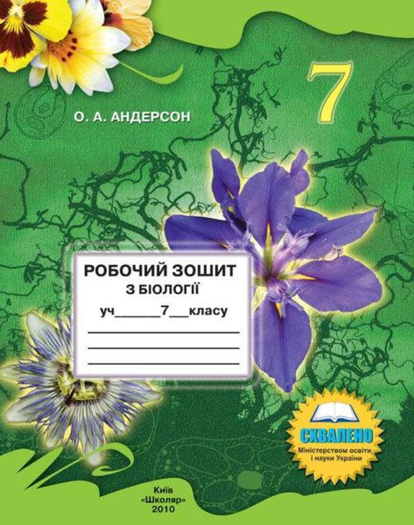 Робочий зошит з біології 7 клас О.А. Андерсон