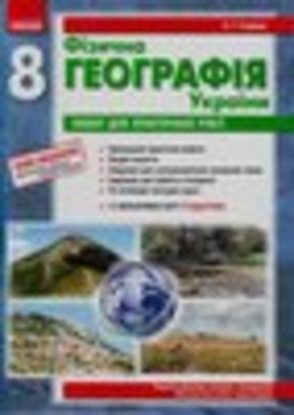 Робочий зошит з географії 8 клас. Зошит для практичних робіт О.Г. Стадник