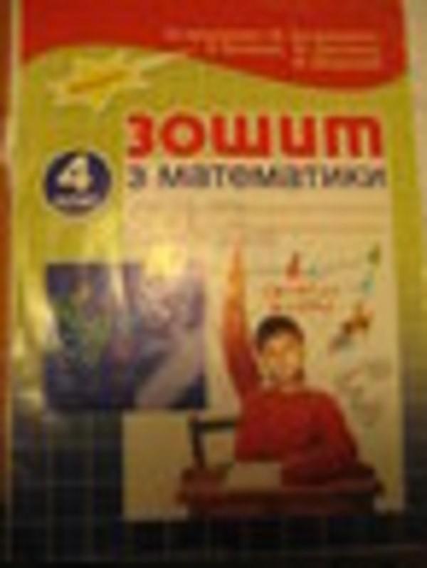 Робочий зошит з математики 4 клас Богданович М. В.