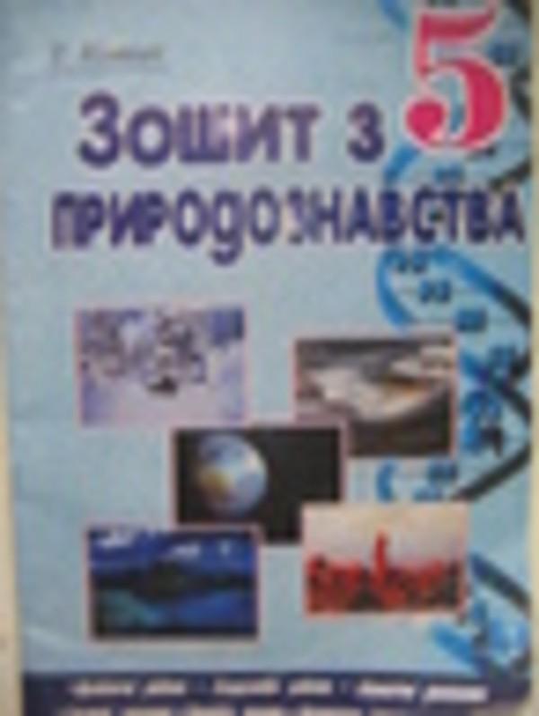 Робочий зошит з природознавства 5 клас Т. Котик