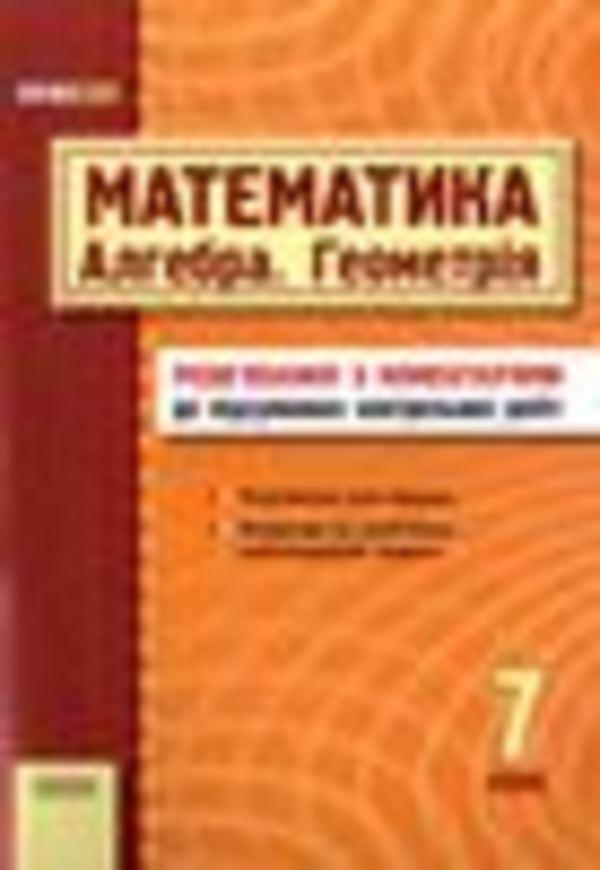 Математика. 7 клас (Алгебра, Геометрія) (Розв'язанья з коментарями до підсумкових контрольних робіт)- 2011