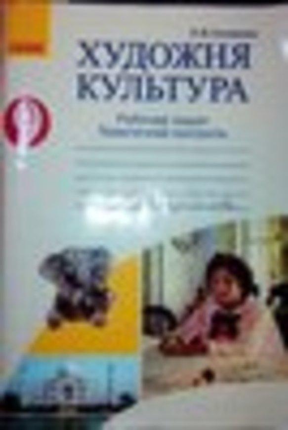 Робочий зошит з художньої культури 9 клас. Тематичний контроль Л.В. Климова