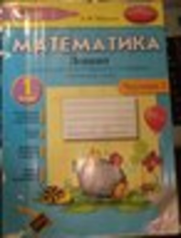 Робочий зошит з математики 1 клас. Частина 1 Шевчук Л.М.