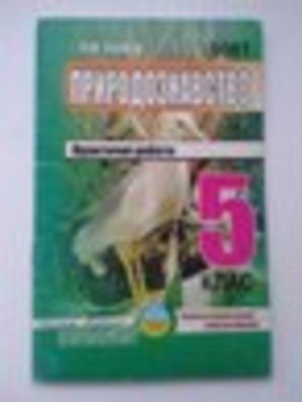 Робочий зошит з природознавства 5 клас. Практичні роботи Н.М. Колотій