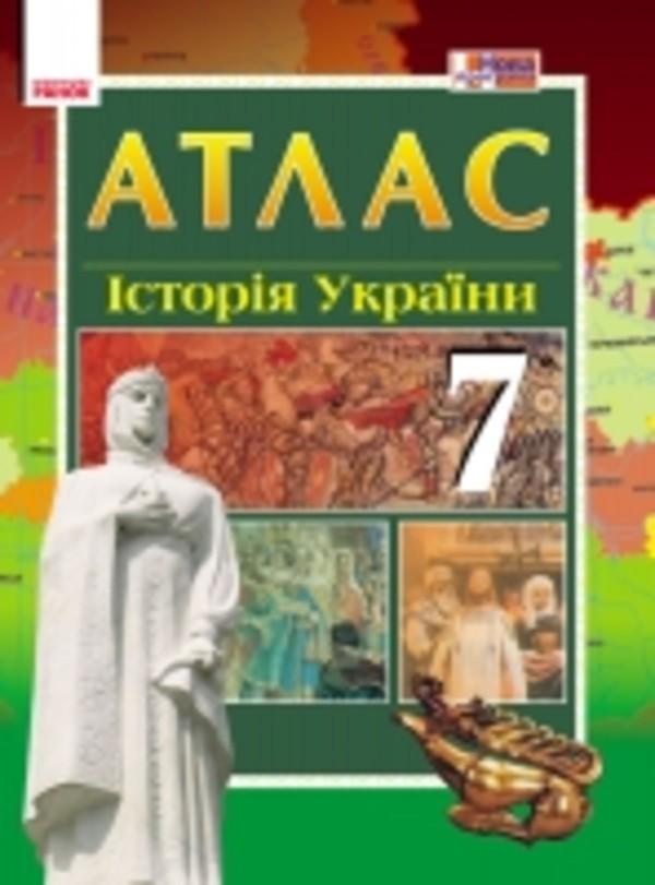 Робочий зошит з історії України 7 клас. Атлас-шаблон