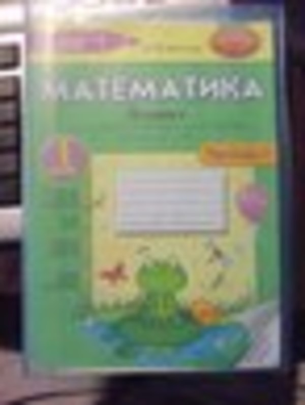 Робочий зошит з математики 2 клас. Частина 2 Шевчук Л.М.