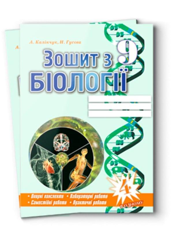 Зошит з биологии 7 класс и а.калинчук