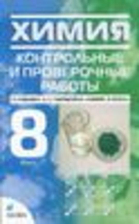 Решебник За 8 Класс По Химии 2007 Габриелян