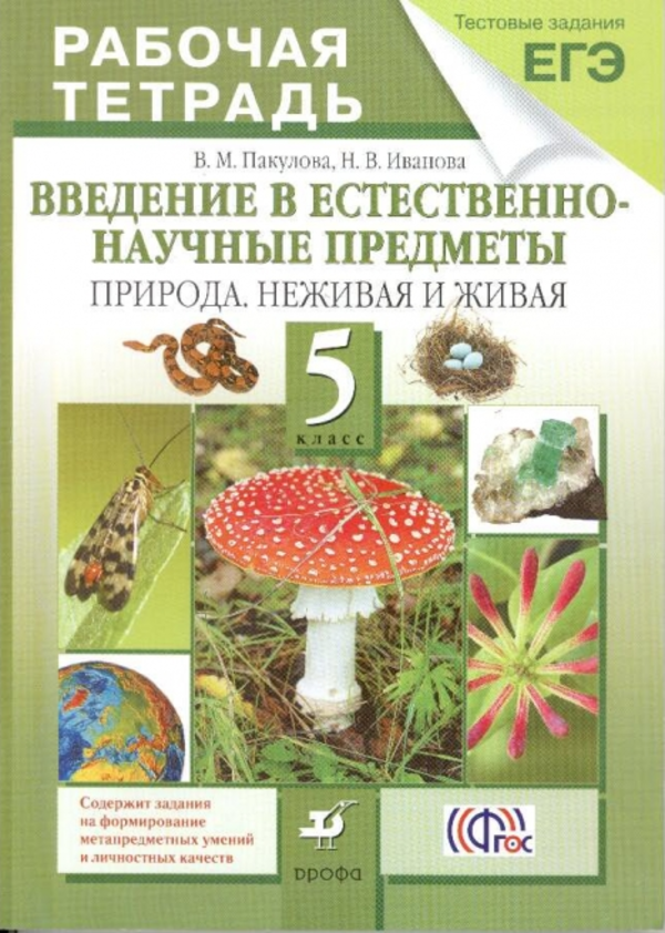 Рабочая тетрадь по естествознанию 5 класс. ФГОС Пакулова, Иванова Дрофа