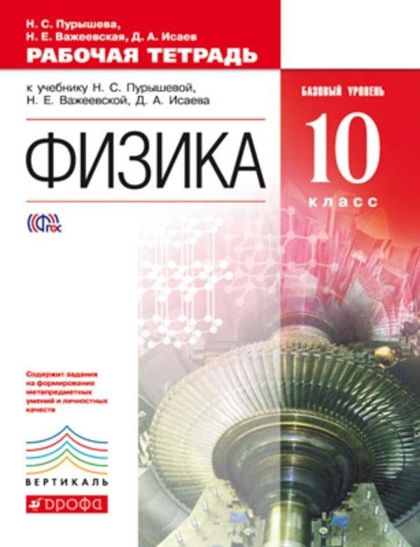 Рабочая тетрадь по физике 10 класс Пурышева, Важеевская Дрофа