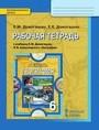 Рабочая тетрадь по географии 6 класс. ФГОС Домогацких Русское Слово