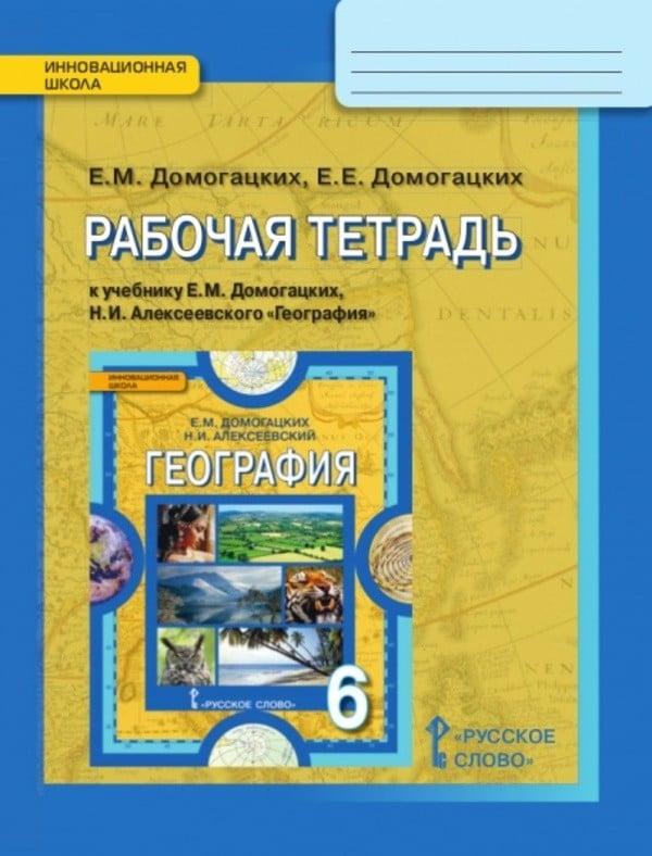 Решебник по рабочий тетради 6 класс география
