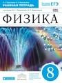 Рабочая тетрадь по физике 8 класс. ФГОС Пурышева, Важеевская Дрофа