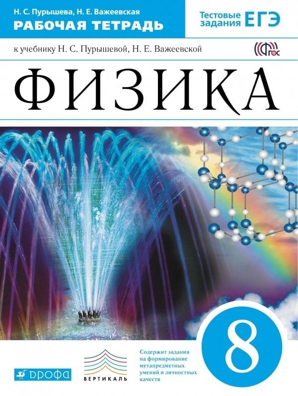 Www.спиши.ру решебник к задачам по физике 8 класс пурышева важеевская