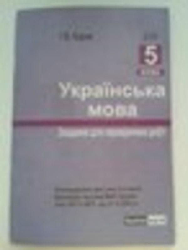 Робочий зошит з української мови 5 клас. Завдання для перевірочних робіт  Г.В. Баран