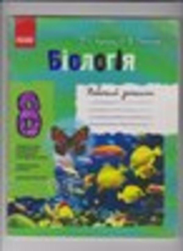 Робочий зошит з біології 8 клас Т.С. Котик, О.В. Тагліна