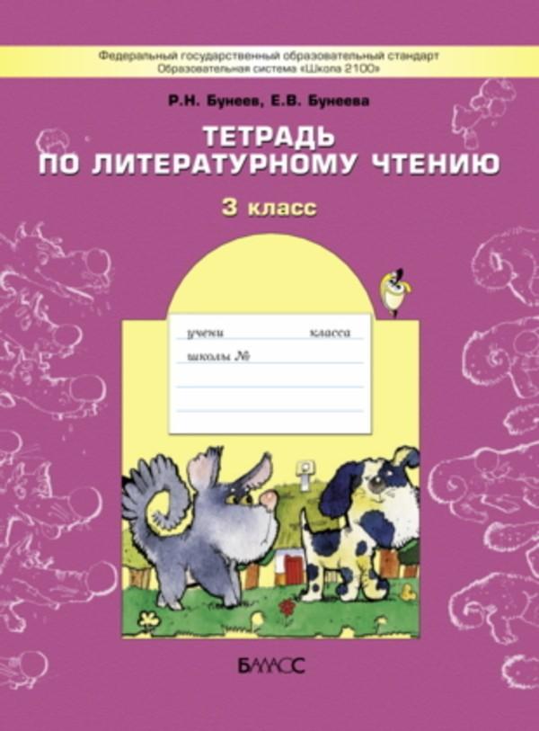 Рабочая тетрадь по литературному чтению 3 класс Бунеев Баласс