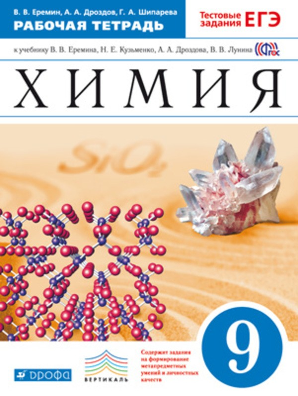 решебник по химии 9 класс габриелян тетрадь