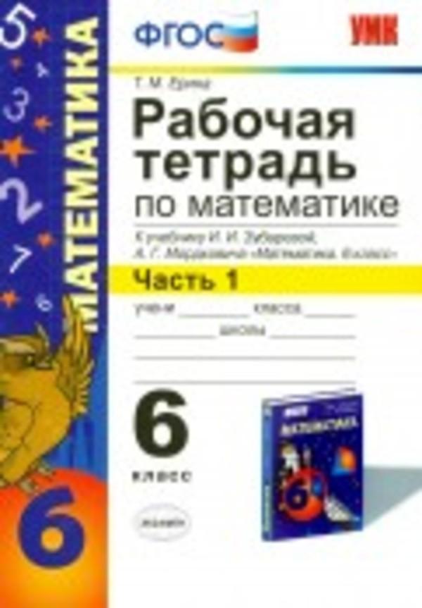 Рабочая тетрадь т.м ерина 6 класс
