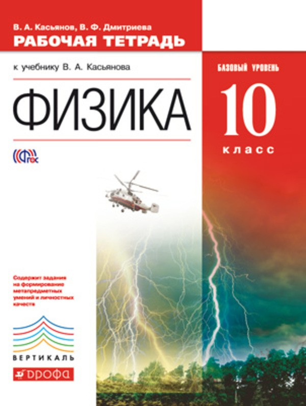 Физика касьянов гдз 10 класс
