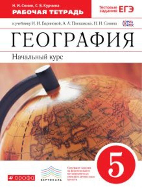 Рабочая тетрадь по географии 5 класс. ФГОС Сонин, Курчина Дрофа