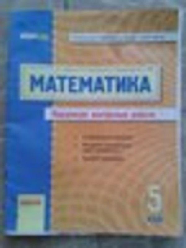 Робочий зошит з математики 5 клас. Підсумкові контрольні роботи Мерзляк А. Г., Полонський В. Б.