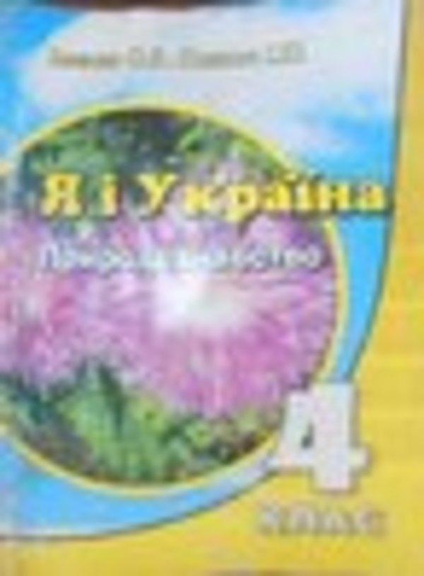 Робочий зошит з природознавства 4 клас Ісаєнко О.В., Павлюк І.Ю.