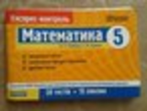 Робочий зошит з математики 5 клас. Експрес-контроль Рябова Н.Е., Будна С.М.