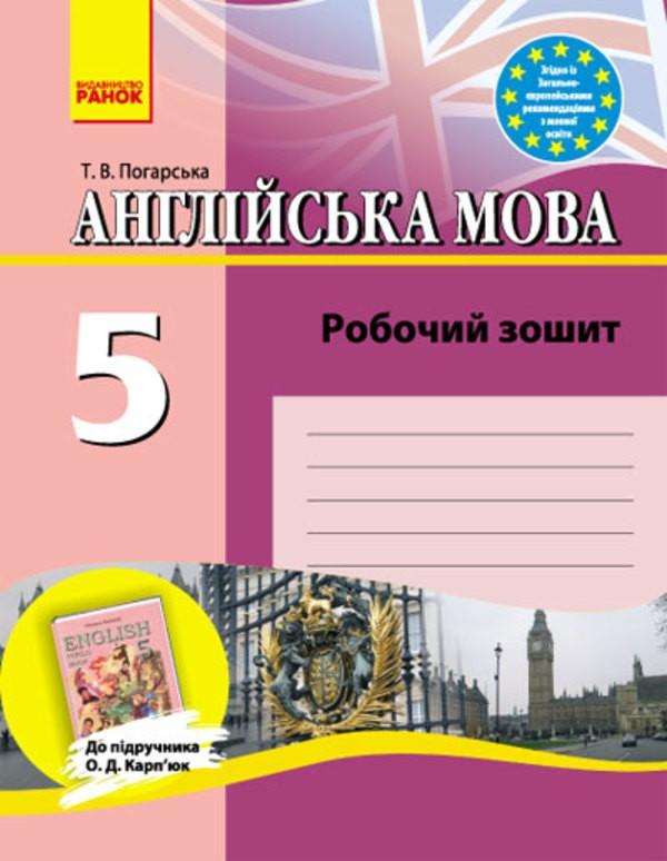 Робочий зошит з англійської мови 5 клас Т.В. Погарська