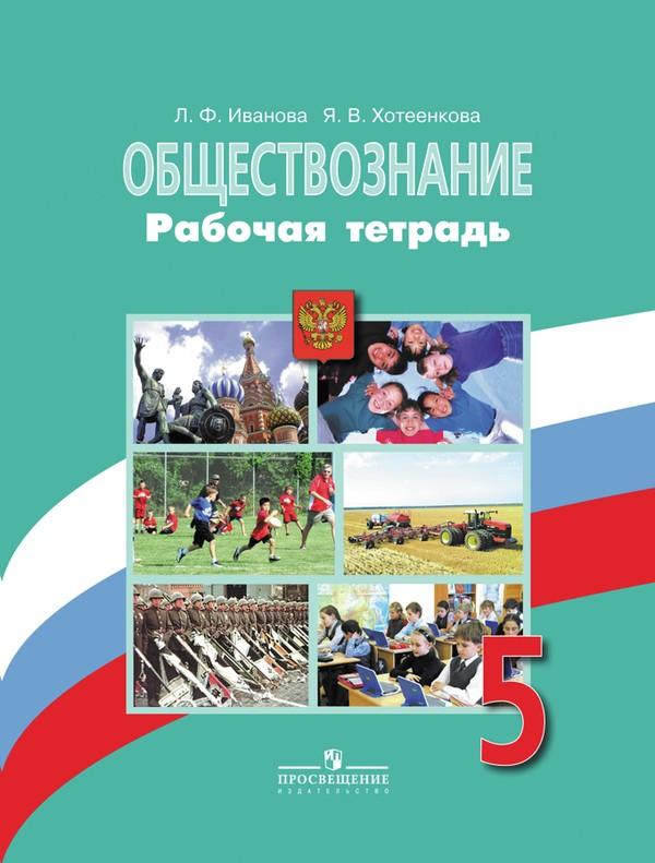 Рабочая тетрадь по обществознанию 5 класс. ФГОС Иванова, Хотеенкова Просвещение