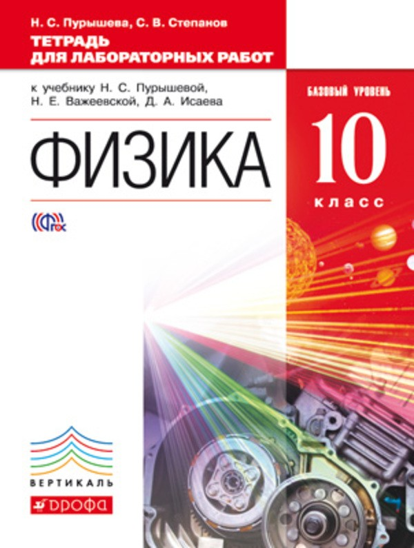 Тетрадь для лабораторных работ по физике 10 класс Пурышева, Степанов Дрофа