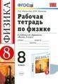 Рабочая тетрадь по физике 8 класс. ФГОС Минькова, Иванова Экзамен