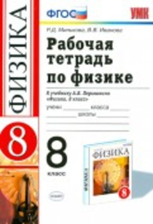 Рабочая тетрадь по физике 8 класс Минькова, Иванова Экзамен