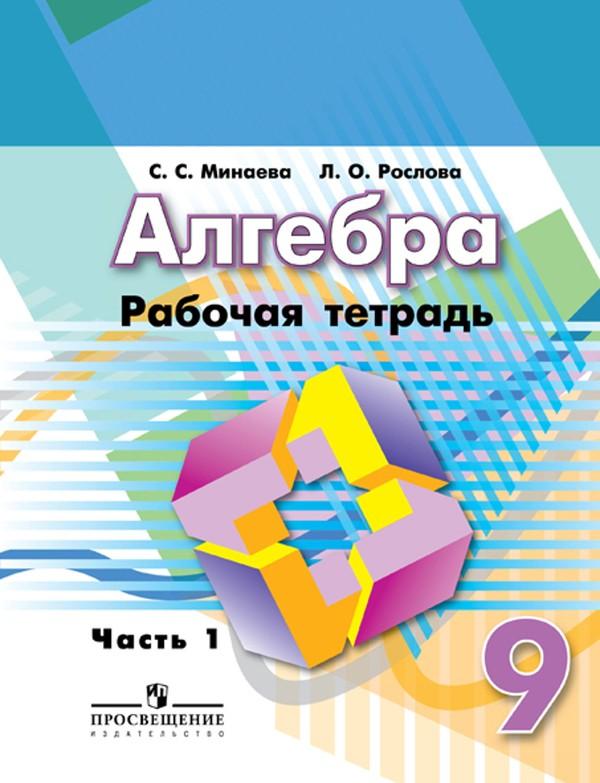 Рабочая тетрадь по алгебре 9 класс. Часть 1, 2. ФГОС Минаева, Рослова Просвещение