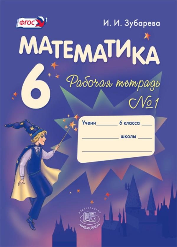 Математика 6 класс зубарева рабочая тетрадь гдз
