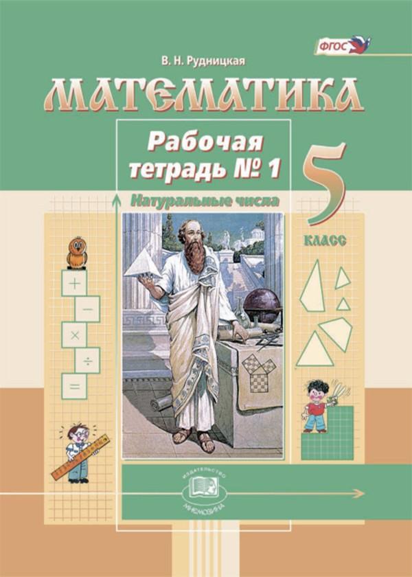 Рабочая тетрадь по математике 5 класс. Часть 1, 2. ФГОС Рудницкая Мнемозина