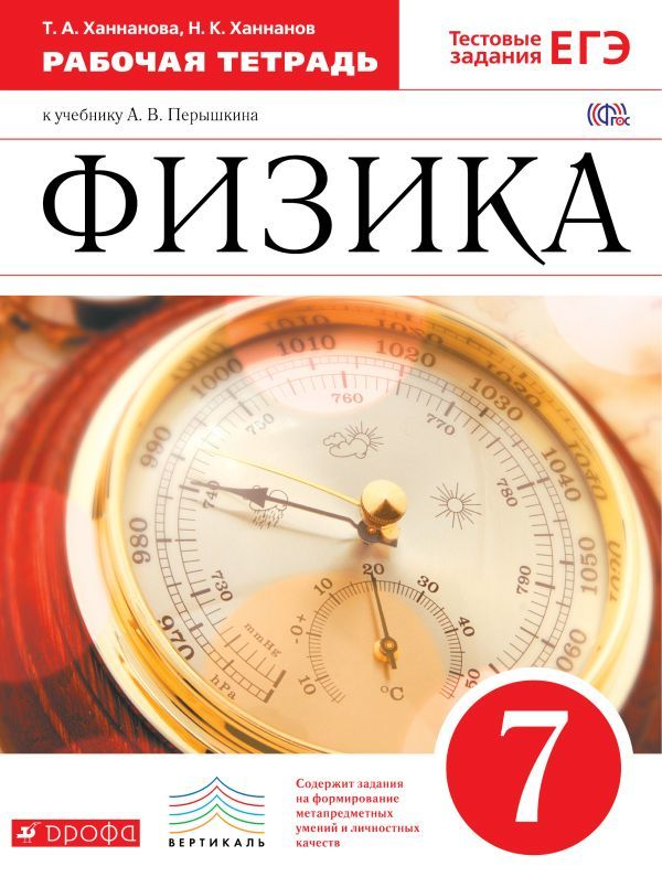 printsipat-avgusta-gdz-po-fizike-rabochaya-tetrad-astahova-temu-bumazhniy